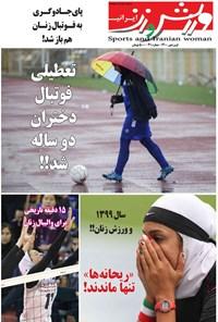 ورزش و زن ایرانی ـ شماره ۴۱ ـ فروردین ۱۴۰۰