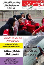 ورزش و زن ایرانی ـ شماره ۴۲ ـ اردیبهشت ۱۴۰۰