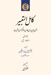 کامل التعبیر (الف - ش)؛ جلد اول