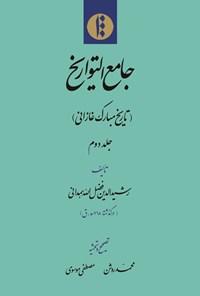 جامع التواریخ؛ جلد دوم