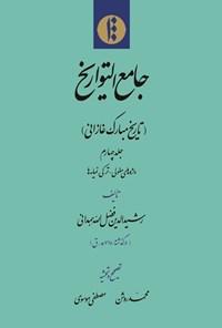 جامع التواریخ؛ جلد چهارم