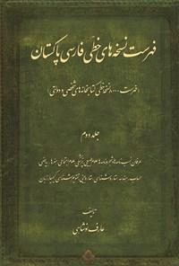 فهرست نسخه های خطی فارسی پاکستان؛ جلد دوم