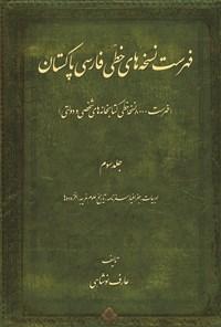 فهرست نسخه های خطی فارسی پاکستان؛ جلد سوم