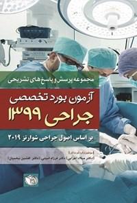 مجموعه پرسش و پاسخ های تشریحی آزمون بورد تخصصی جراحی ۱۳۹۹