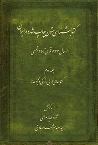 کتابشناسی متون چاپ شده در ایران؛ جلد دوم