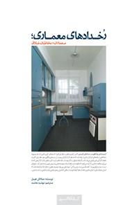 رخدادهای معماری؛ معماران و مخاطبان خلاق