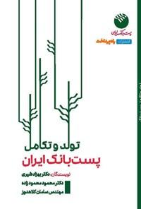 تولد و تکامل پست بانک ایران