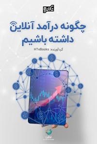 چگونه درآمد آنلاین داشته باشیم