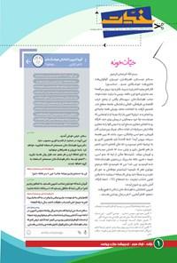 ضمیمه طنز ماهنامه حیات - خیّات - شماره ۳ - خرداد ۱۴۰۰