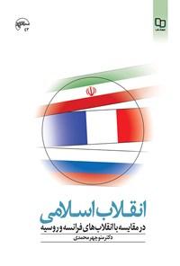 انقلاب اسلامی در مقایسه با انقلاب های فرانسه و روسیه