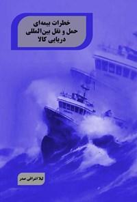 خطرات بیمه ای حمل و نقل بین المللی دریایی کالا