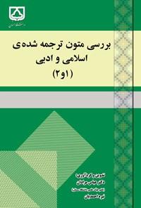 بررسی متون ترجمه شده اسلامی و ادبی (۱ و ۲)