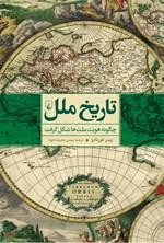 تاریخ ملل: چگونه هویت ملتها شکل گرفت