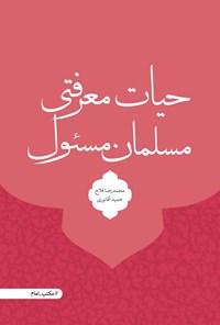 حیات معرفتی مسلمان مسئول