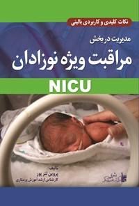 مدیریت در بخش مراقبت ویژه نوزادان NICU : نکات کلیدی و کاربردی بالینی