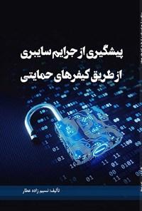 پیشگیری از جرایم سایبری از طریق کیفرهای حمایتی