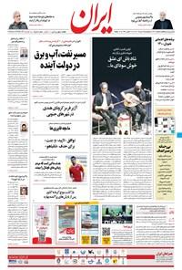 ایران - ۹ خرداد ۱۴۰۰
