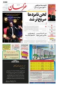 خراسان - ۱۴۰۰ يکشنبه ۹ خرداد