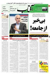 آفتاب یزد - ۰۹ خرداد ۱۴۰۰