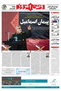 وطن امروز - ۱۴۰۰ يکشنبه ۹ خرداد