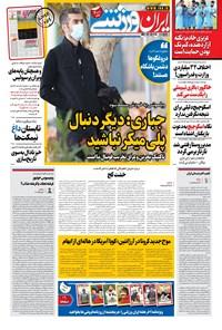 ایران ورزشی - ۱۴۰۰ يکشنبه ۹ خرداد