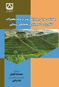پهنه بندی عوامل بیوفیزیکی مؤثر بر تولید محصولات کشاورزی و آسیب پذیری محیط های روستایی