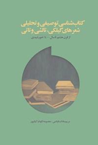 کتاب شناسی توصیفی و تحلیلی  شعرهای گیلکی، تالشی و تاتی