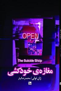 مغازه خودکشی