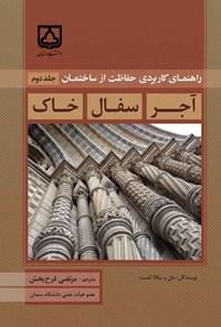 راهنمای کاربردی حفاظت از ساختمان؛ جلد دوم