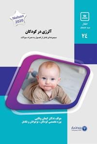 آلرژی در کودکان (2020)