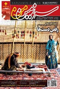 ماهنامه سرزمین من ـ شماره ۱۳۱ ـ خرداد ۱۴۰۰