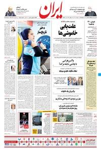 ایران - ۱۰ خرداد ۱۴۰۰
