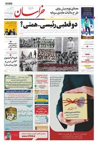 خراسان - ۱۴۰۰ دوشنبه ۱۰ خرداد
