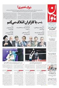 جوان - دوشنبه ۱۰ خرداد ۱۴۰۰