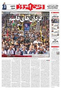 وطن امروز - ۱۴۰۰ دوشنبه ۱۰ خرداد