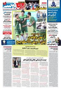 ایران ورزشی - ۱۴۰۰ دوشنبه ۱۰ خرداد