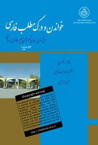 خواندن و درک مطلب فارسی؛ دوره پایه