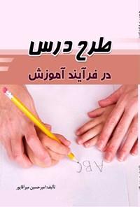 طرح درس در فرآیند آموزش