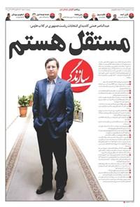 روزنامه سازندگی ـ شماره ۹۴۹ ـ ۱۰ خرداد ۱۴۰۰