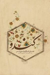 کندو: تجلی اخلاق در شعر  پارسی