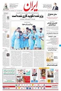 ایران - ۱۱ خرداد ۱۴۰۰