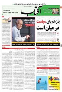 آفتاب یزد - ۱۱ خرداد ۱۴۰۰
