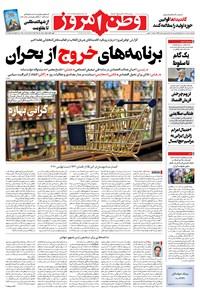 وطن امروز - ۱۴۰۰ سه شنبه ۱۱ خرداد