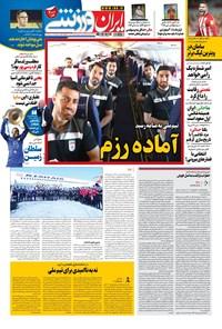 ایران ورزشی - ۱۴۰۰ سه شنبه ۱۱ خرداد
