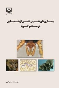 بیماری های عفونی ناشی از بندپایان در سگ و گربه