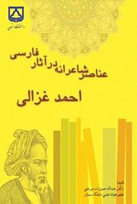 عناصر شاعرانه در آثار فارسی احمد غزالی