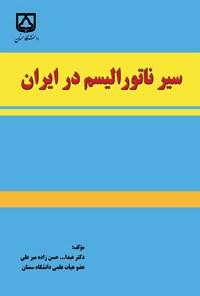 سیر ناتورالیسم در ایران