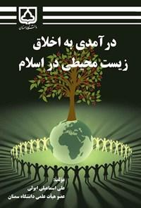 درآمدی به اخلاق زیست محیطی در اسلام