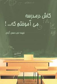 کاش در مدرسه می آموختم که...