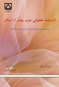 اندیشه حقوقی عرب پیش از اسلام